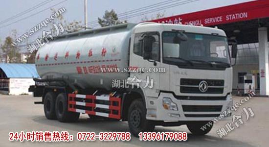 东风天龙低密度粉粒物料运输车