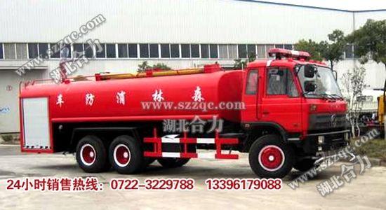 东风16吨消防洒水车