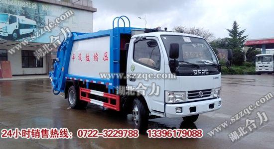 福瑞卡压缩式垃圾车(国三)